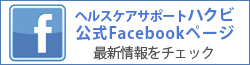 ハクビ公式Facebookページ