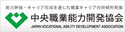 中央職業能力開発協会