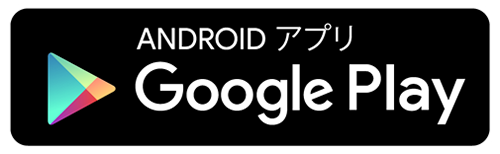 GooglePlay バナー