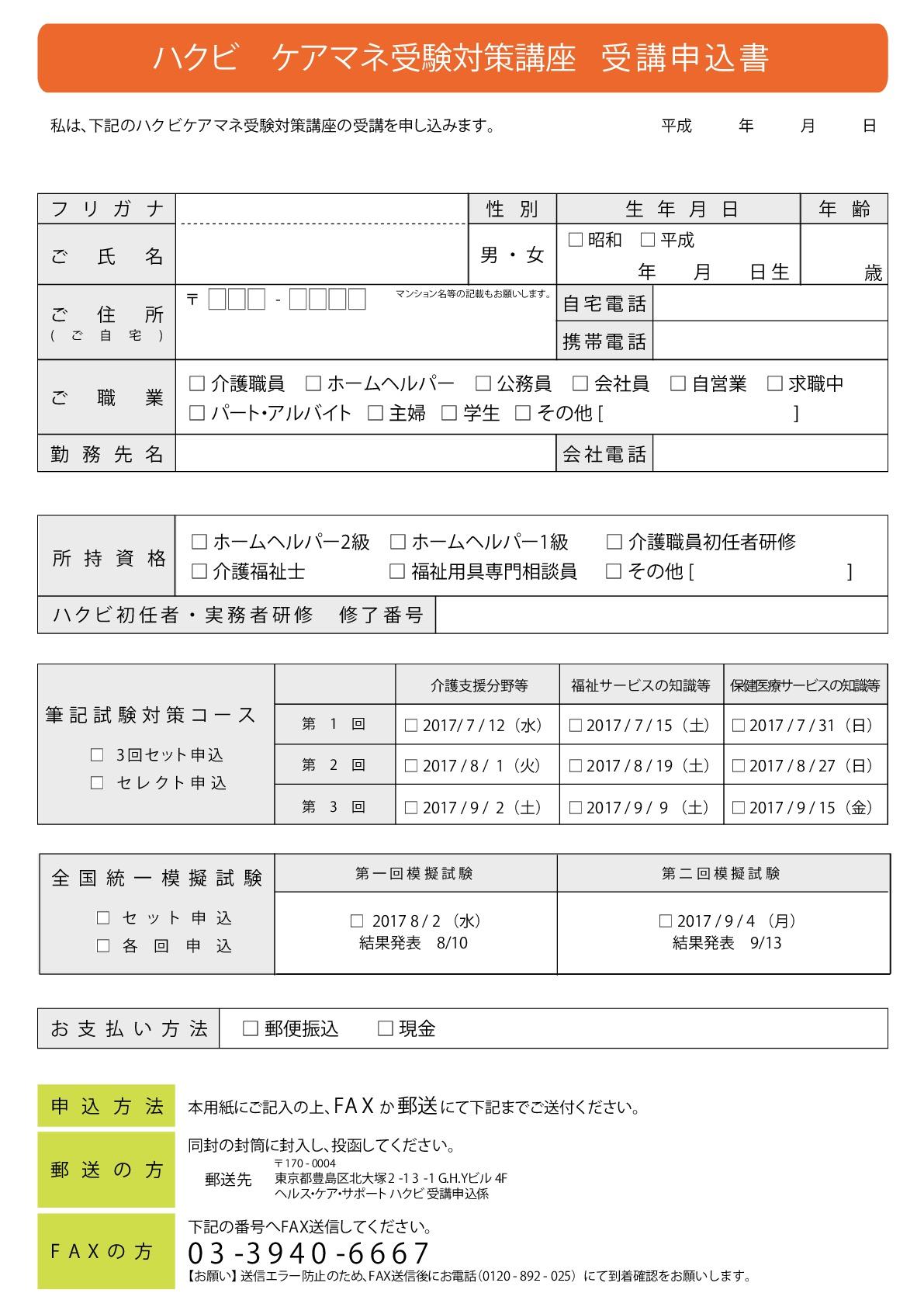 介護 福祉 士 試験 問題 [介護福祉士国家試験]過去のふりがな付き試験問題(すべての漢字にふ...