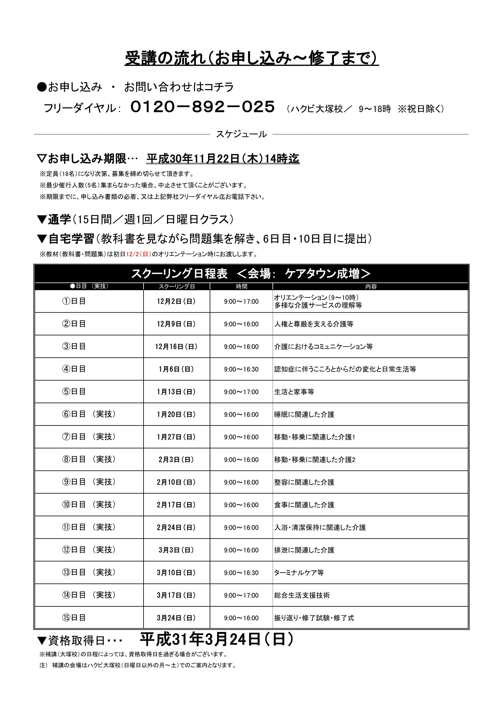 初任者H30.12-2