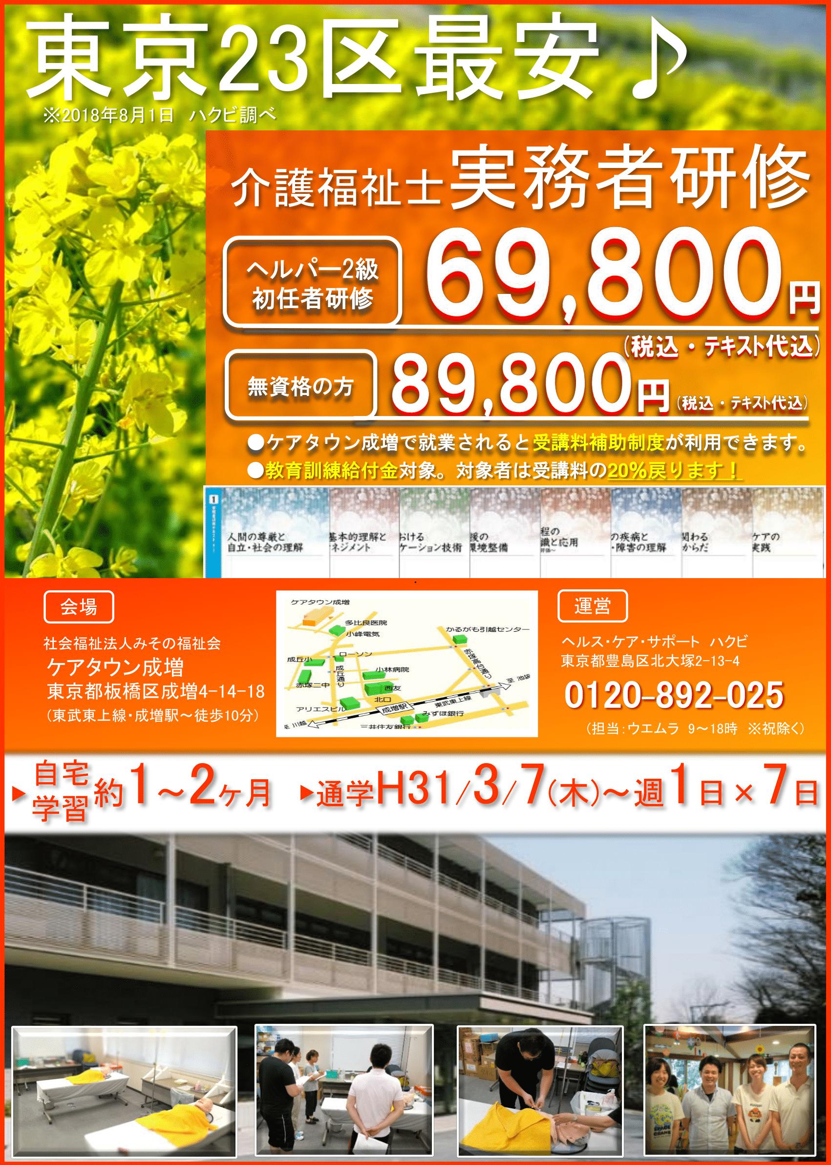 実務者H31.3-1