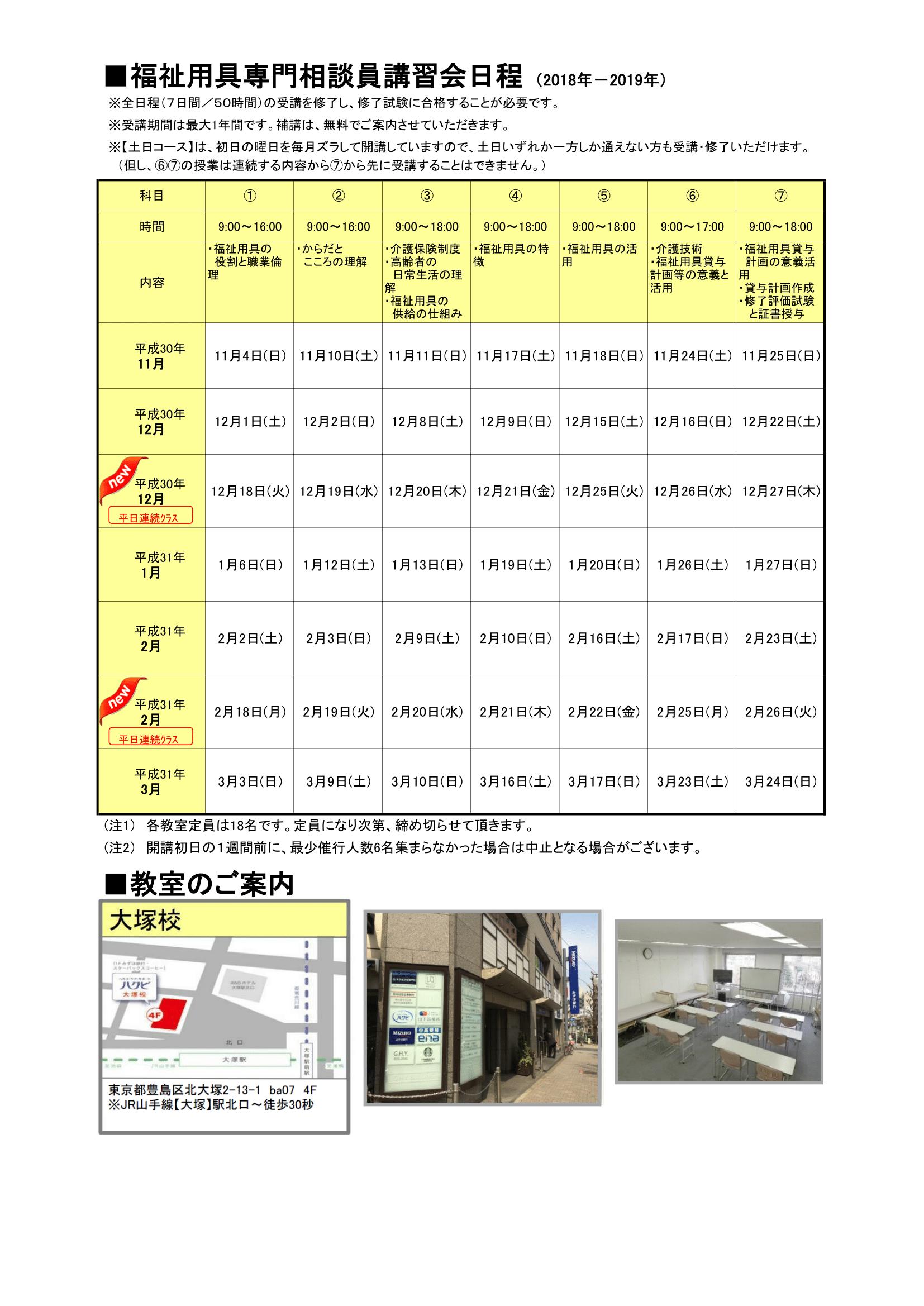 schedule用具-1