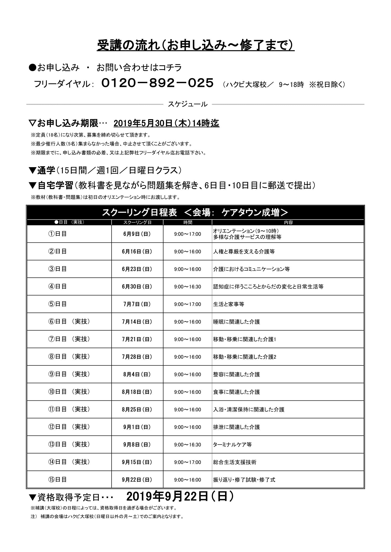 初任者チラシ190220 ケアタウン成増様-2
