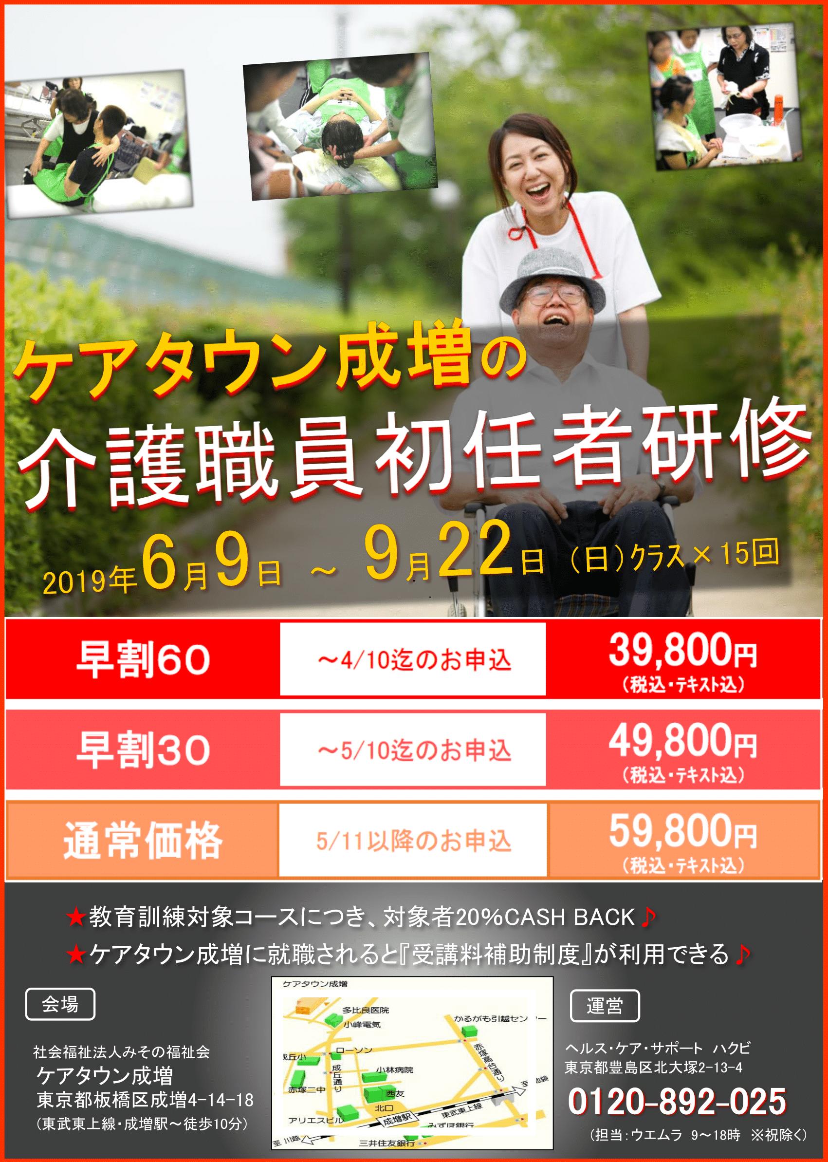 初任者チラシ190220 ケアタウン成増様-1