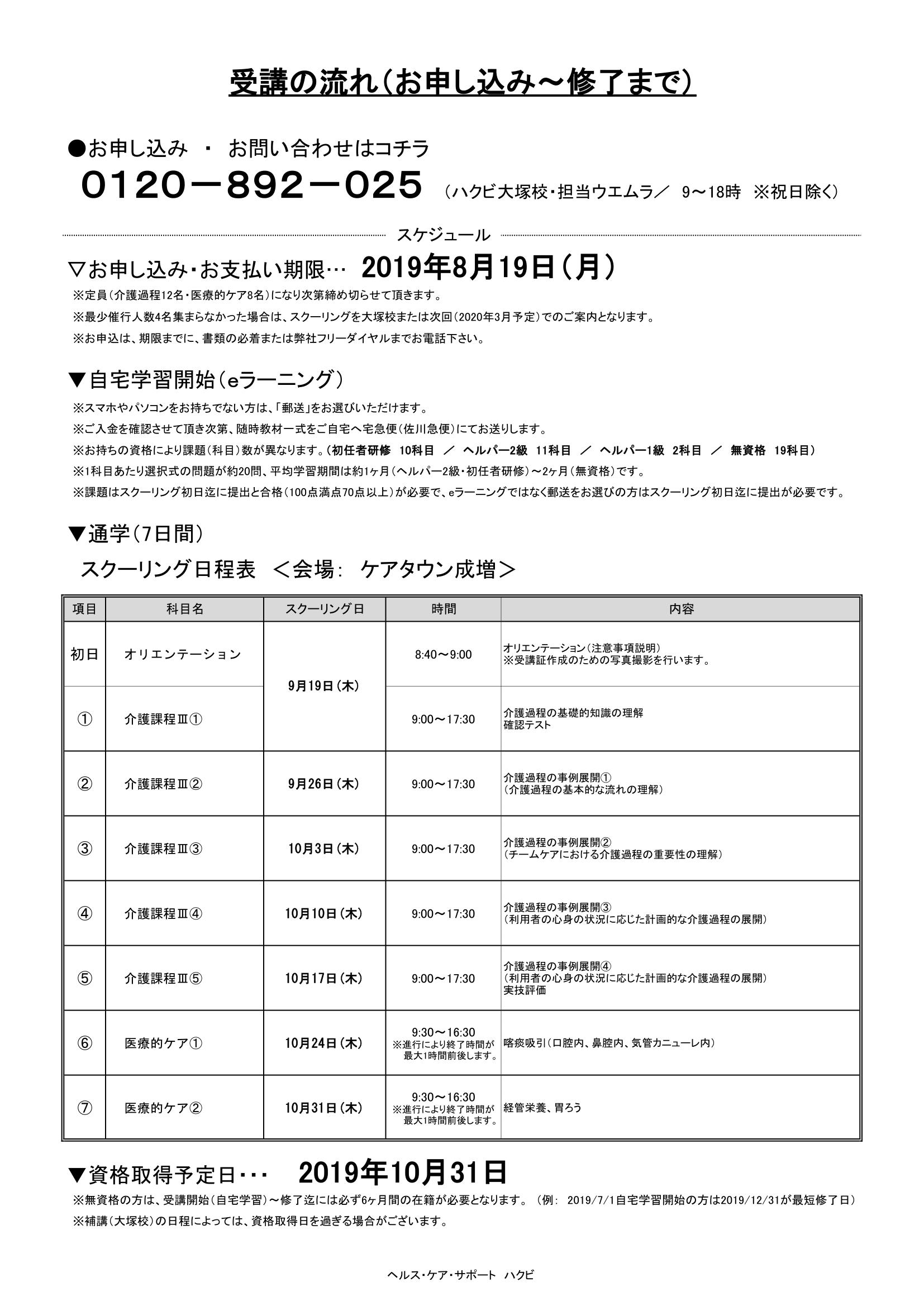 実務者研修チラシ両面(ハクビ)190409-2