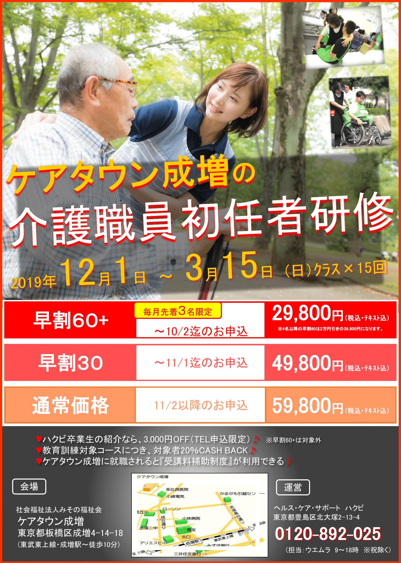 ちらし(ハクビ初任者191201~)-1