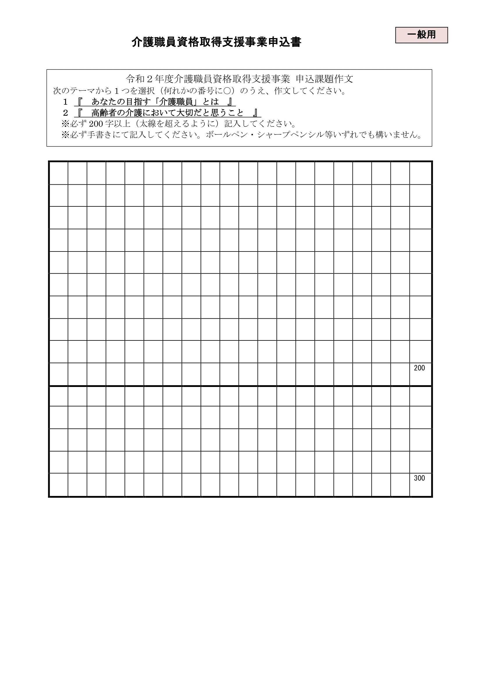 雉・シ蜿門セ玲髪謠エ2020縲€・匁椢-6
