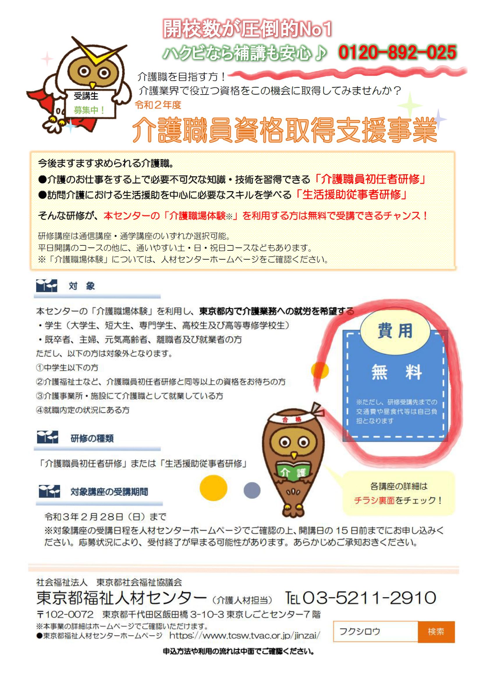 雉・シ蜿門セ玲髪謠エ2020縲€・匁椢-1