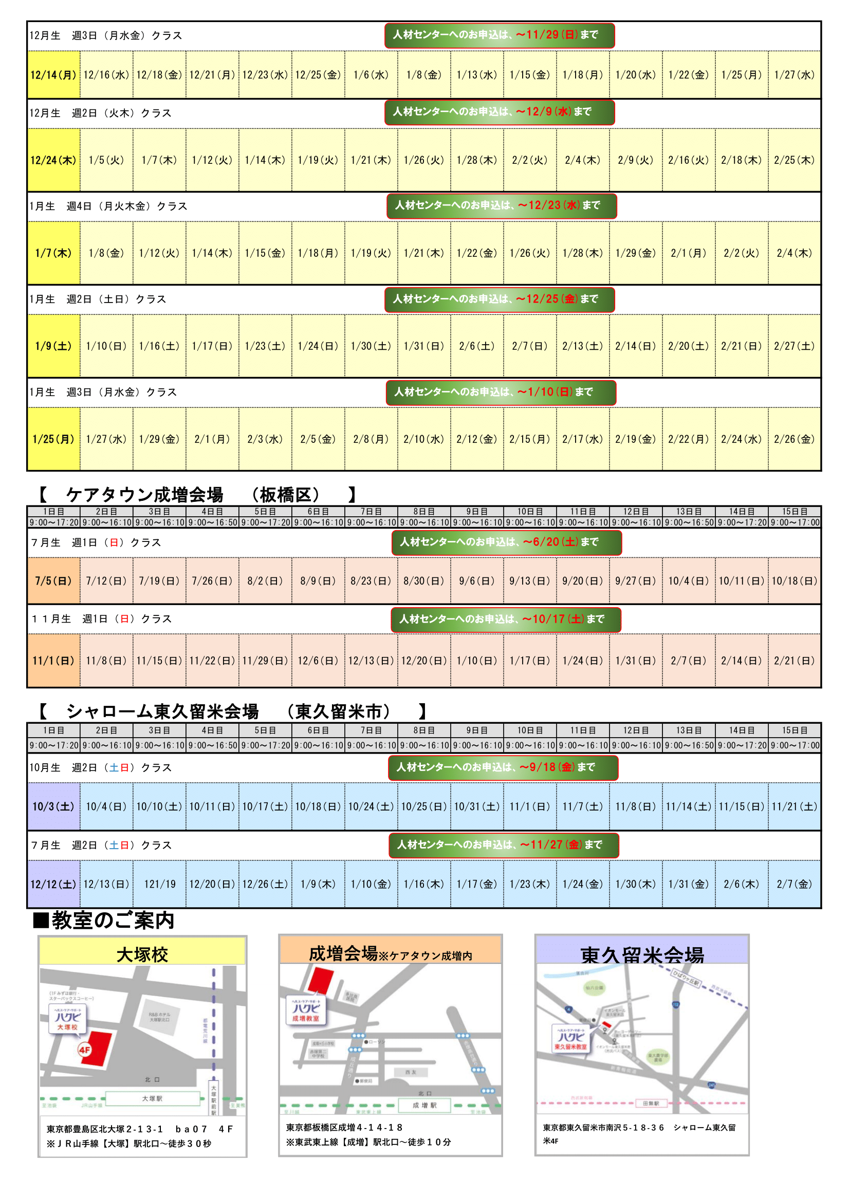 雉・シ蜿門セ玲髪謠エ2020縲€・匁椢-4