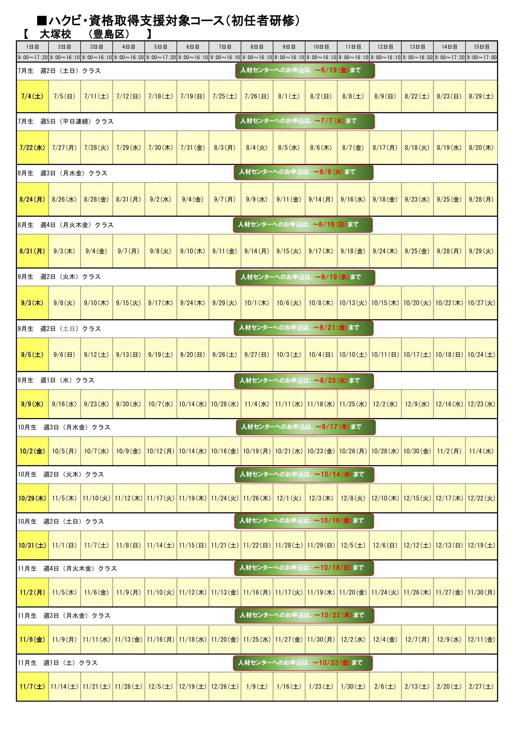 雉・シ蜿門セ玲髪謠エ2020縲€・匁椢-3