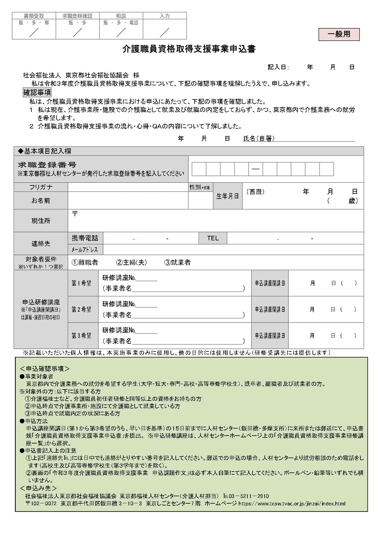 10mousikomisho-ippannyou_page-0001-min