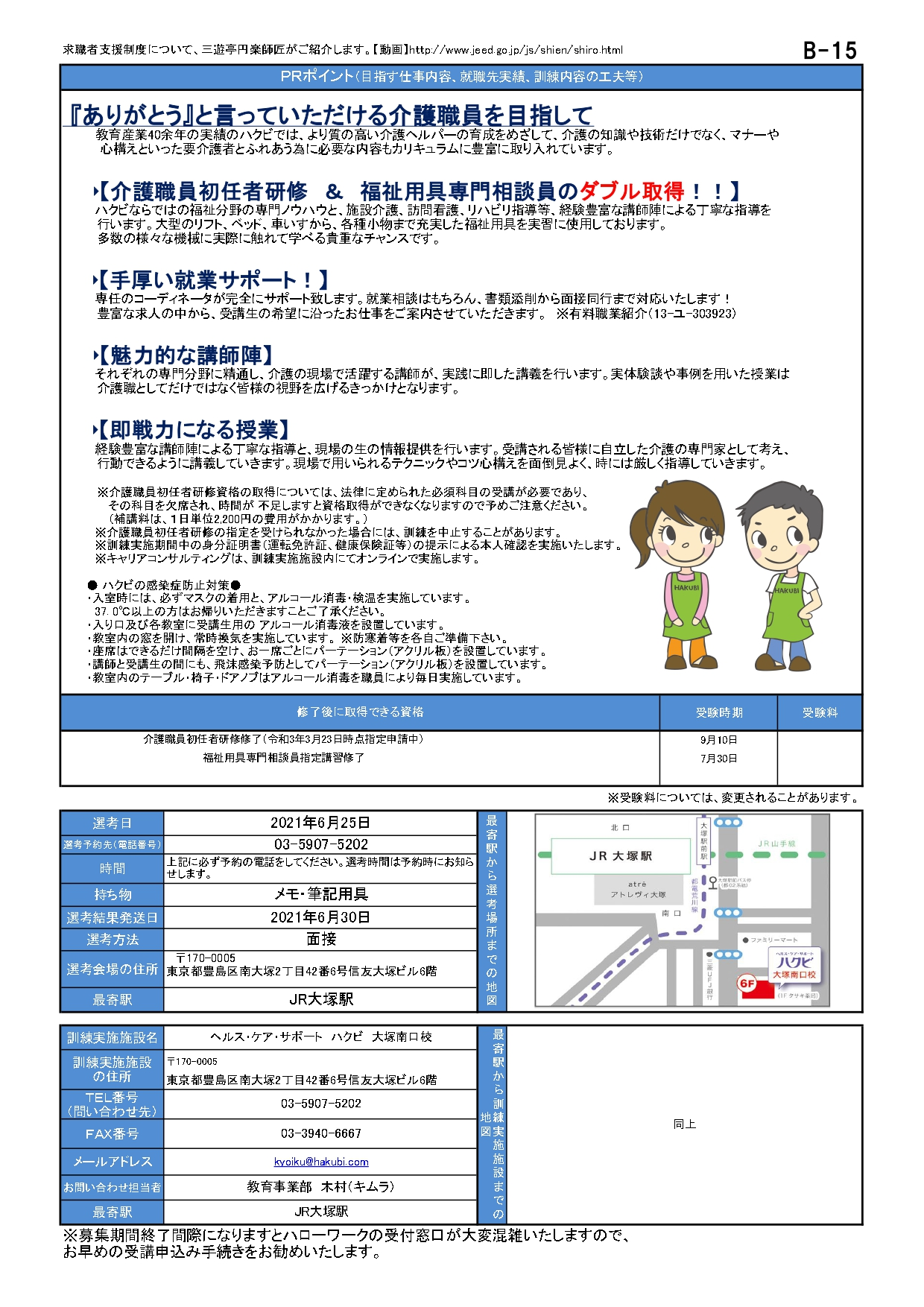 裏_page-0001