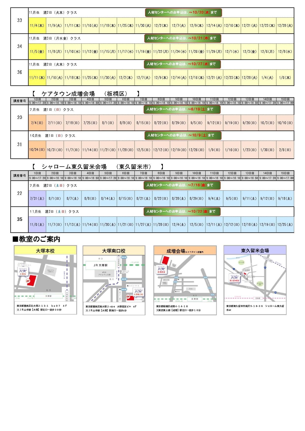 繧ケ繧ア繧ク繝・繝シ繝ォ_page-0002-min