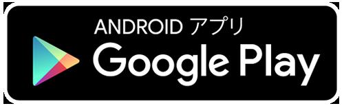 GooglePlay バナー